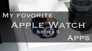 おすすめApple Watchアプリ
