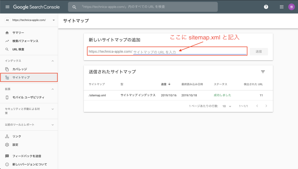 サイトマップ 送信