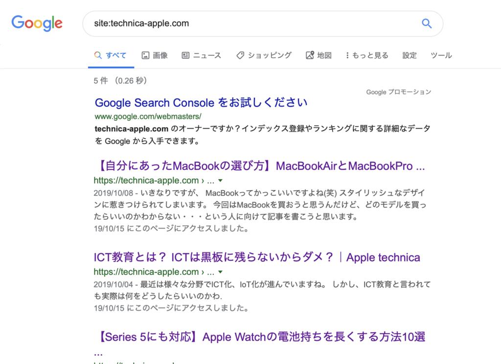 site:で自信のサイト記事を検索