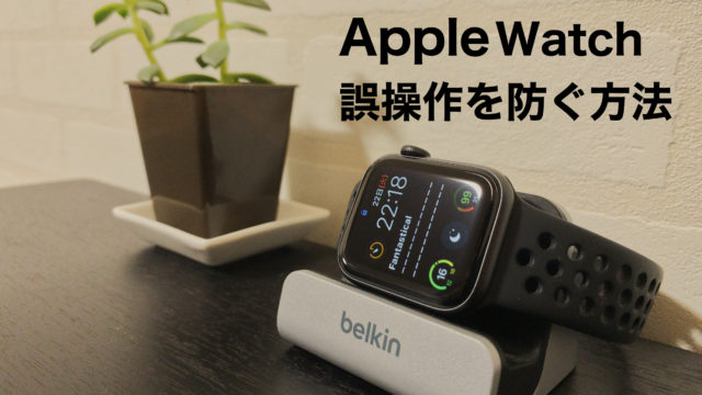 AppleWatch誤操作防止