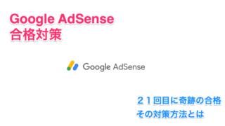 Adsense審査