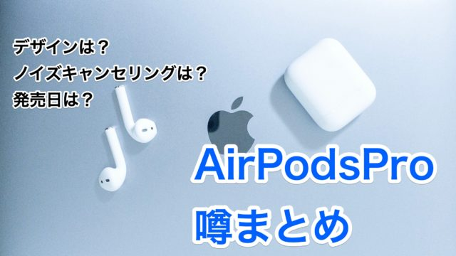 AirPodsPro噂まとめ