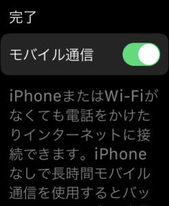 AppleWatchモバイル通信設定2