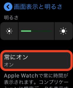 AppleWatch常時オンディスプレイオフ