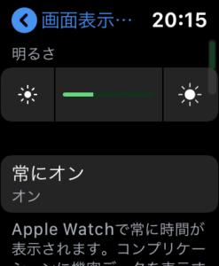 AppleWatch明るさ設定