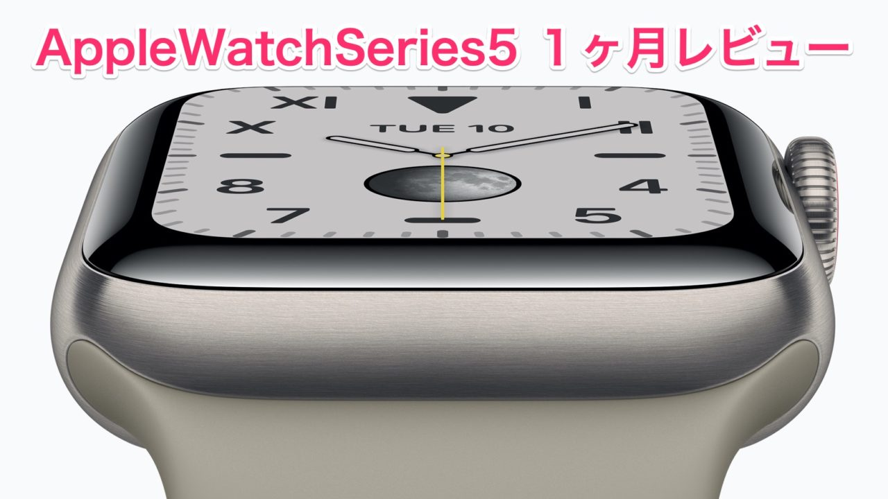AppleWatch1ヶ月レビュー