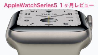 AppleWatch1ヶ月レビュー