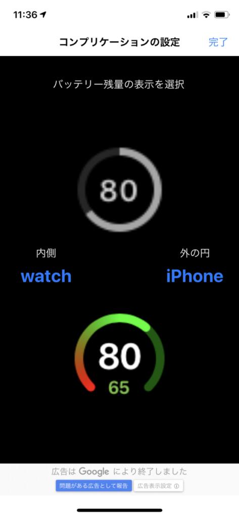 BatteryPhonの設定