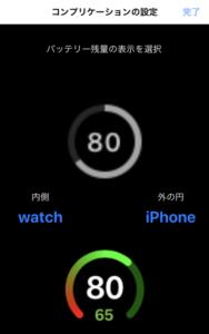 BatteryPhoneの設定