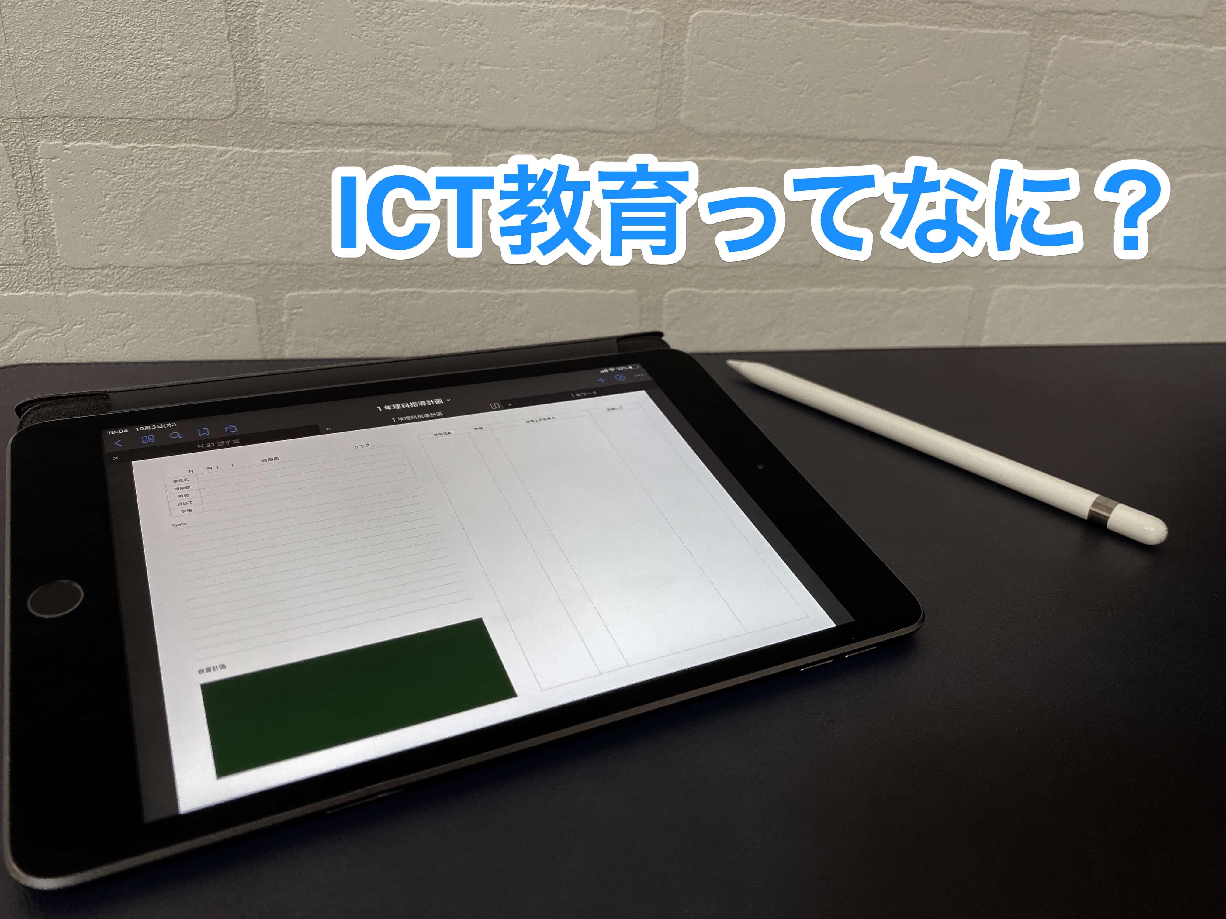 ICT教育とは?