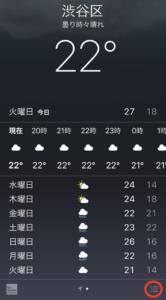 iPhone「天気」その2