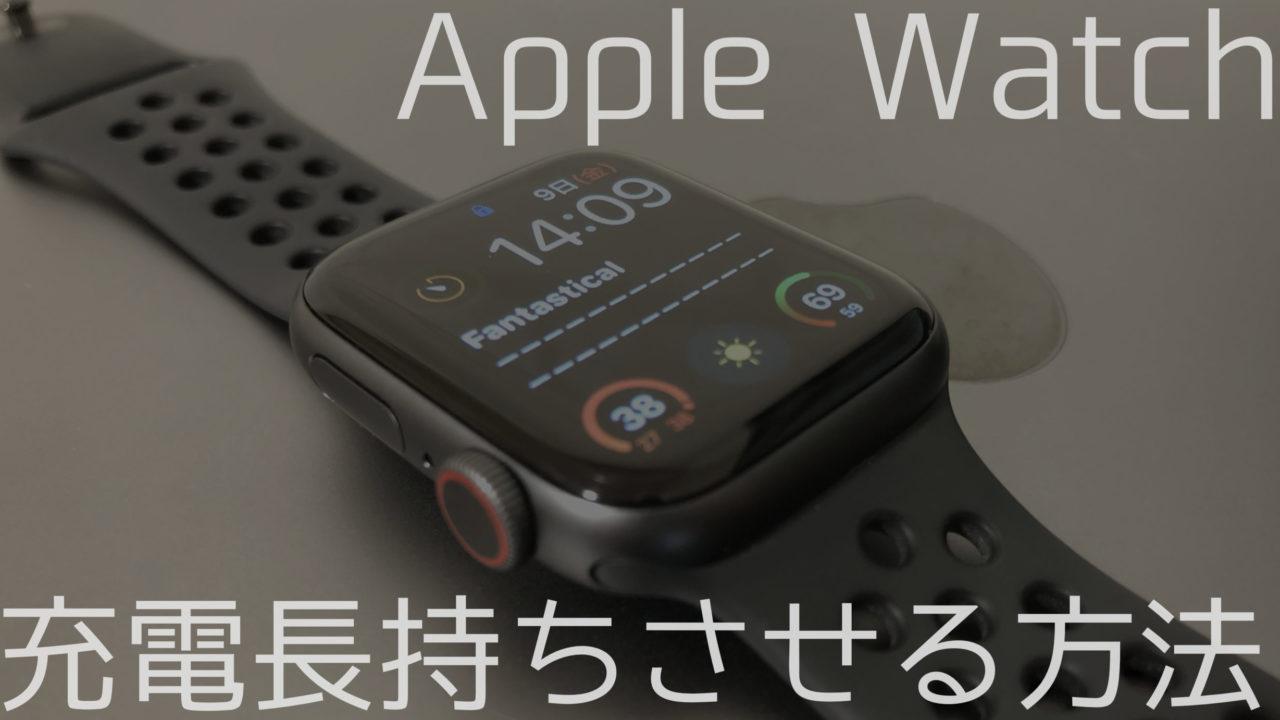 AppleWatch バッテリー節約術