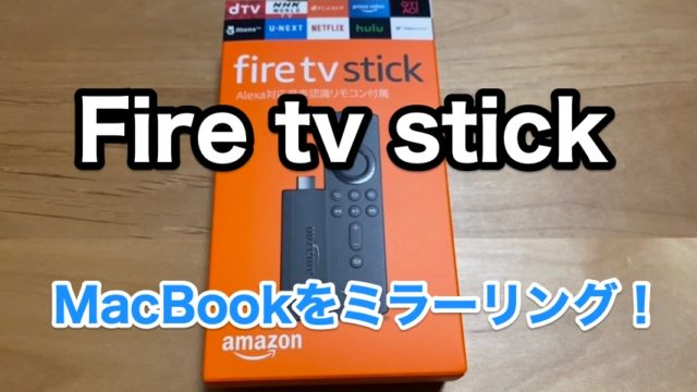 fire tv stickタイトル