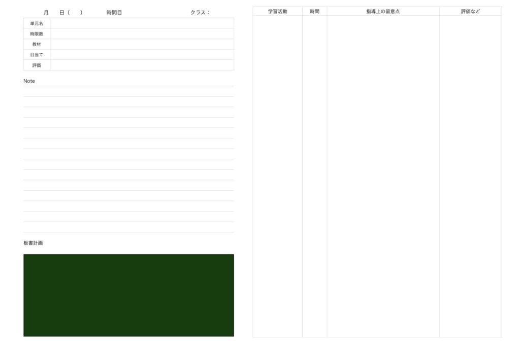 授業計画用PDF
