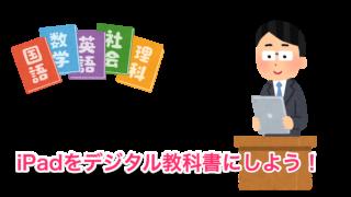 iPadデジタル教科書化
