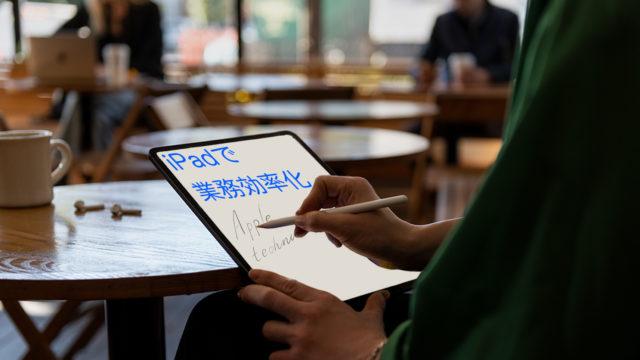 iPad業務効率化