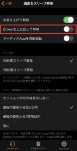 iPhoneスリープ解除設定2