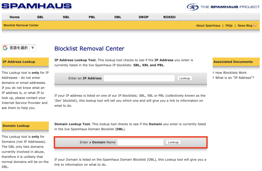 Spamhaus Removal Center