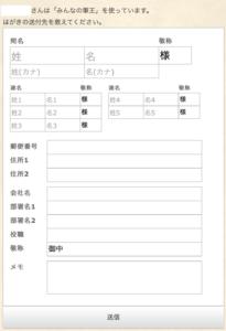 「住所教えて機能」入力ページ