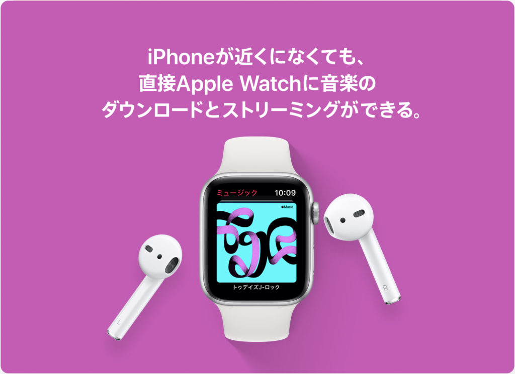AppleWatchでAppleMusic