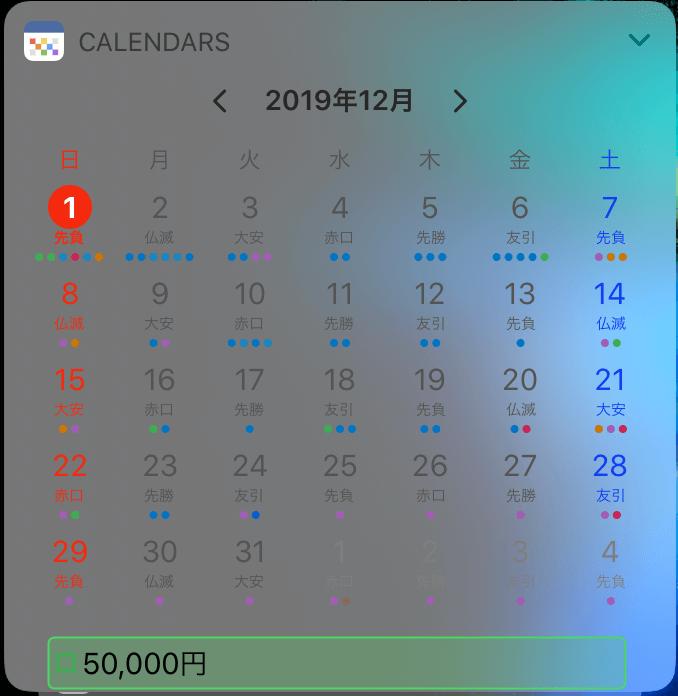 FirstSeed Calendarsウィジェット