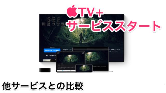 AppleTV+スタート