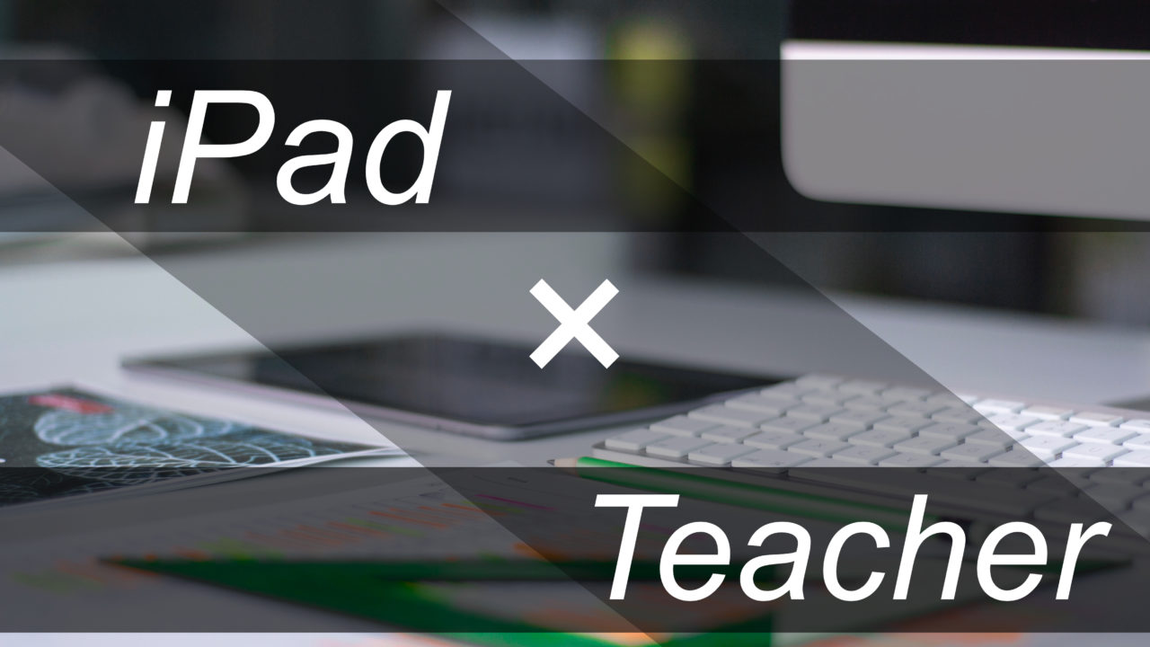 教員におすすめiPad活用法