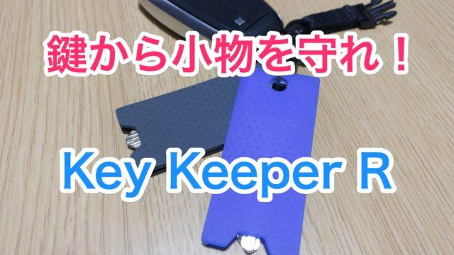 KeyKeeperアイキャッチ
