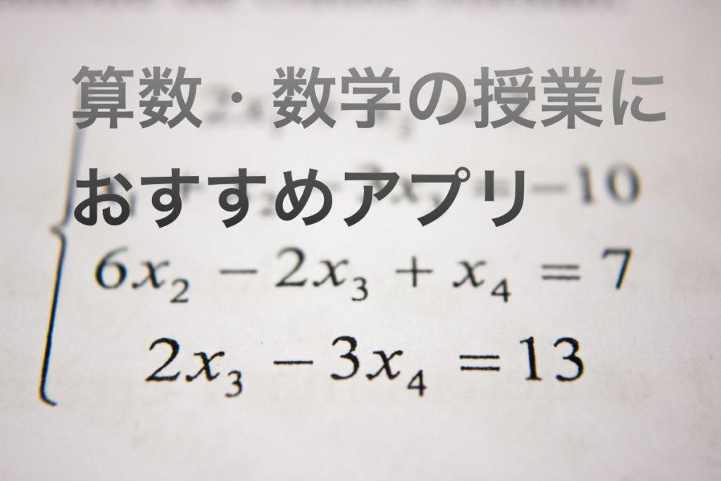 算数・数学の授業におすすめアプリ