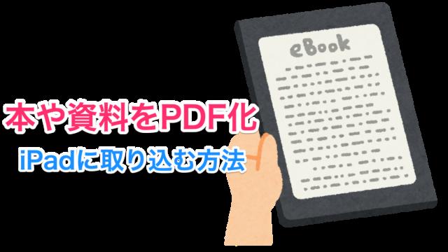 本や資料をPDF化、iPadに取り込んで読む・書き込む方法【自炊】