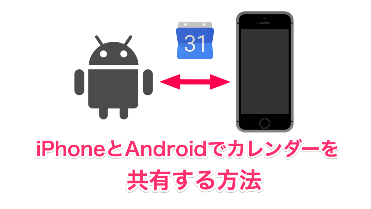 AndroidとiPhoneでカレンダーを共有する方法