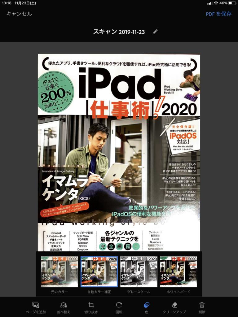 AdobeScan3