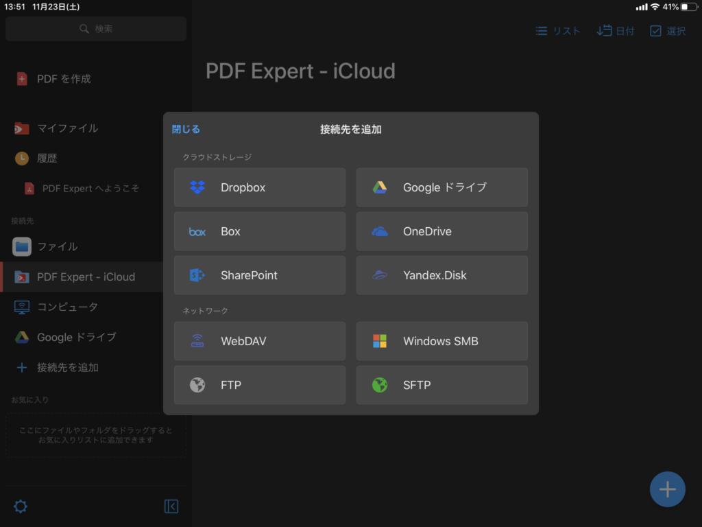 PDF Expert 対応クラウドサービス一覧