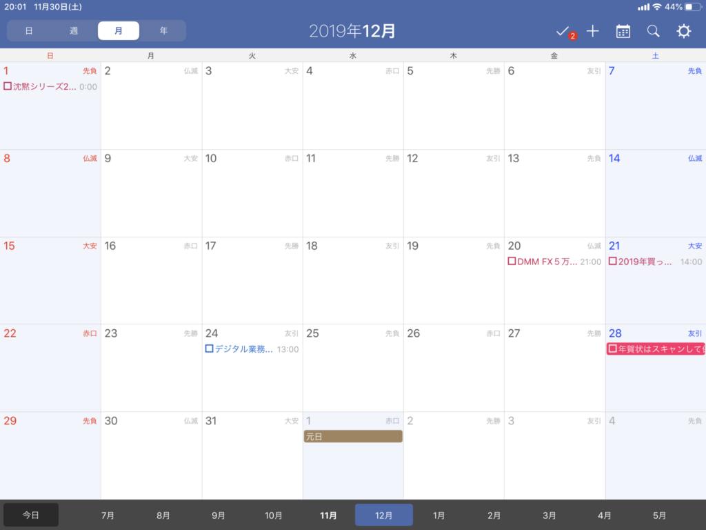 カレンダーアプリの活用