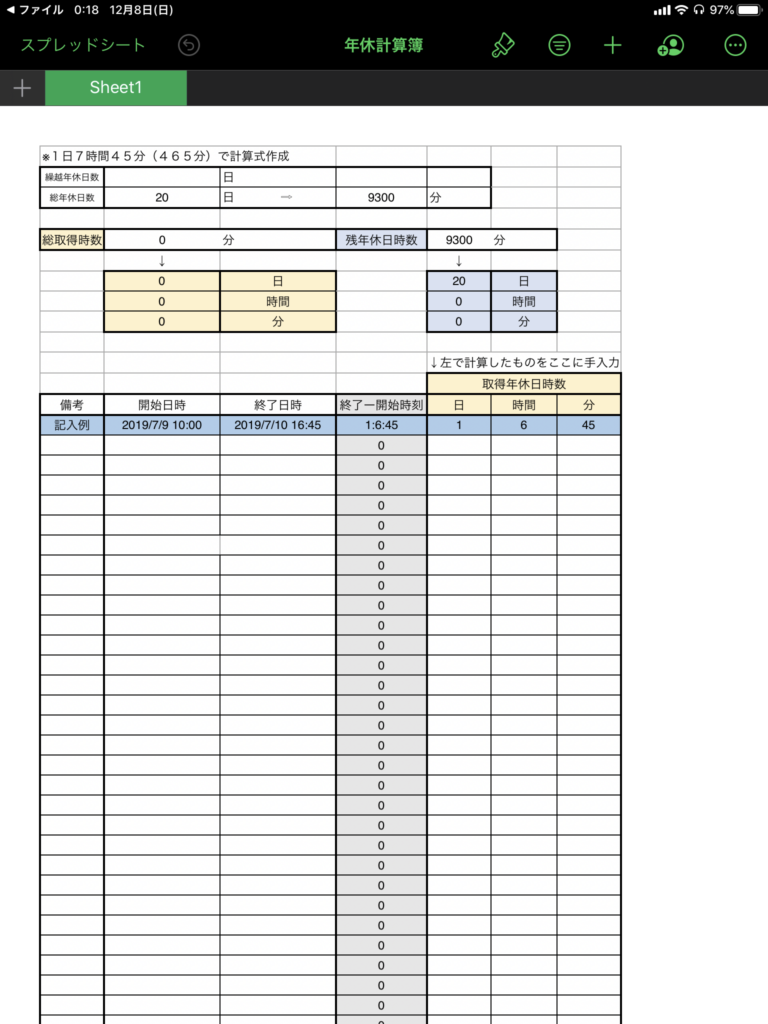 Numbers年休取得時間計算表