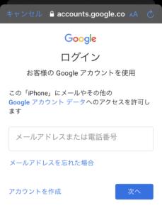 Googleアカウントを連携