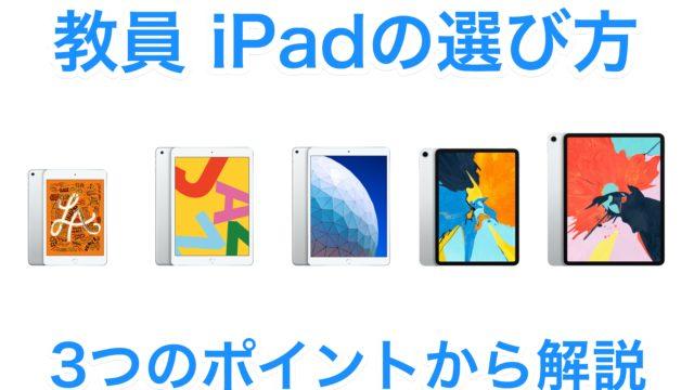 教員iPad選び方