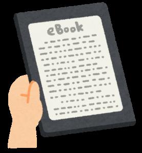 イラストや電子書籍