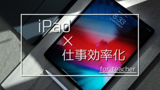 iPadで教員の仕事効率化