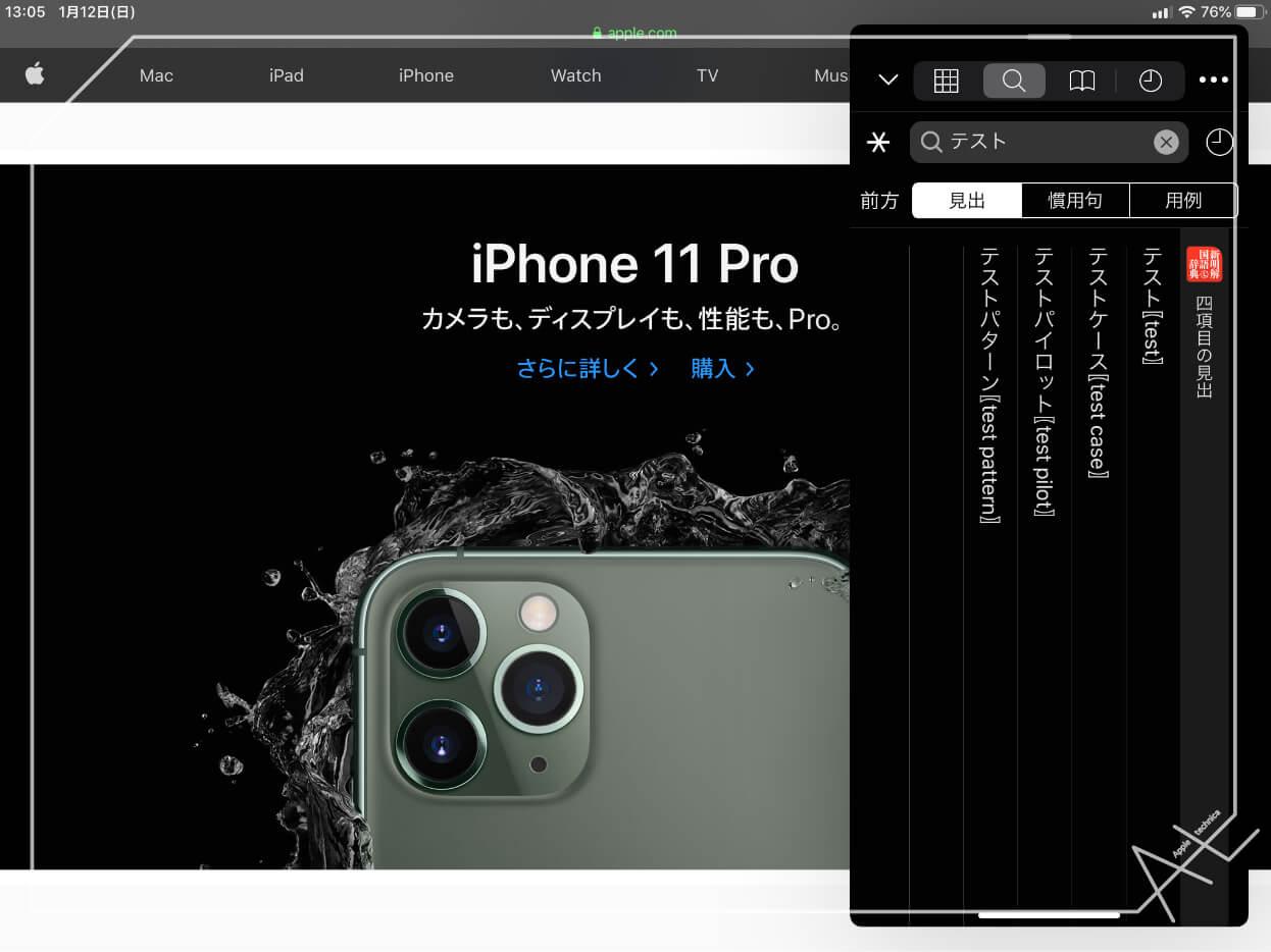 物書堂SlideOver