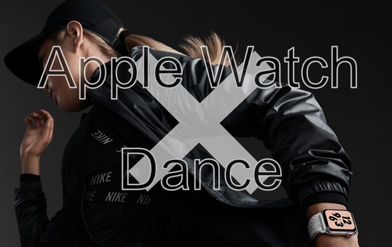AppleWatch ダンス指導