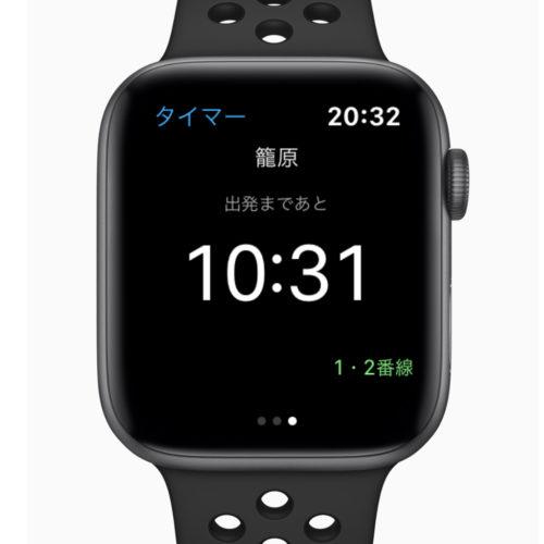 AppleWatchで出発時刻・乗り換え時刻がカウントダウンされる