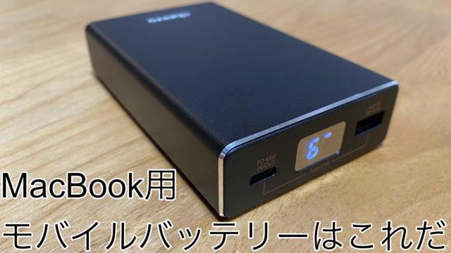 MacBook用モバイルバッテリー