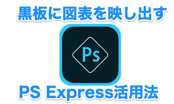 PS Express活用法