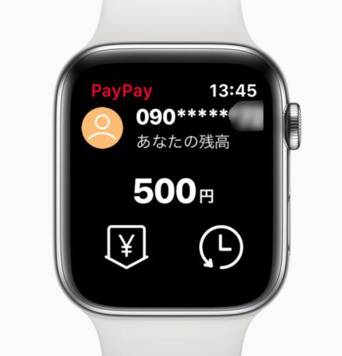 PayPay残高表示