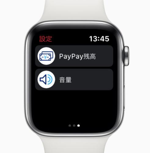 PayPay 設定