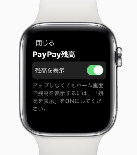 PayPay 残高表示の設定