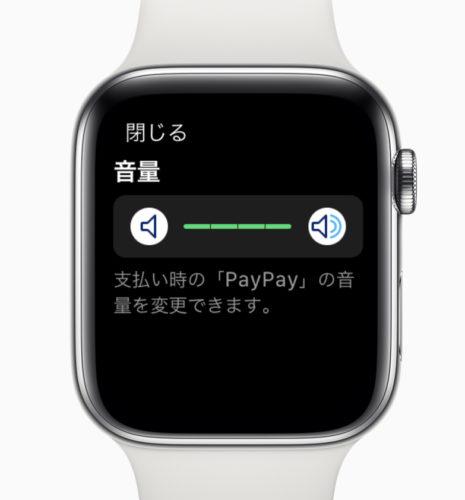 PayPay 音量の設定
