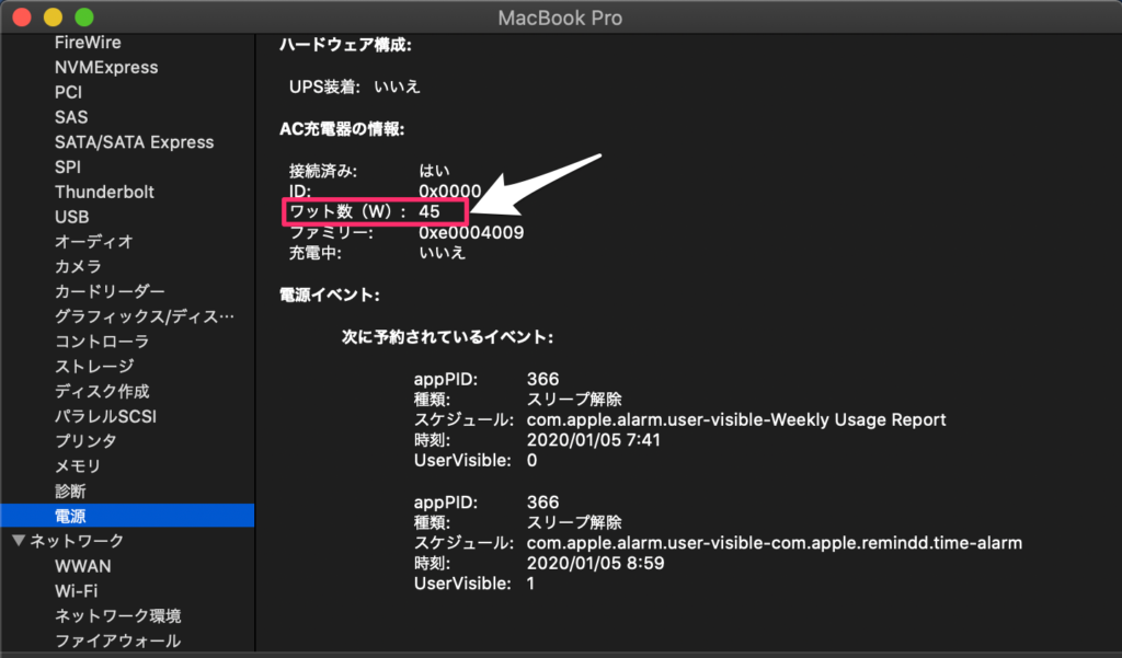 macbook 45W入力