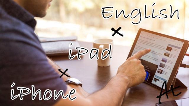 英語学習術withiPad
